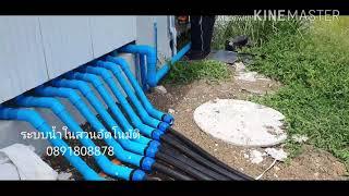 ระบบน้ำในสวนอัตโนมัติโดยช่างเล็ก ตอน น้ำหยด