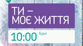 """ТИ - МОЄ ЖИТТЯ/ Сериал """"Ты - моя жизнь"""" на К1 Украина лето 2014 (анонс 1)"""
