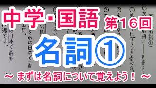 【国語】  文法-16  名詞①