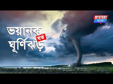 ইতিহাসের সবচেয়ে বিধ্বংসী ঘূর্ণিঝড় আঘাত হেনেছে বাংলাদেশে | The Most Devastating Cyclone in History