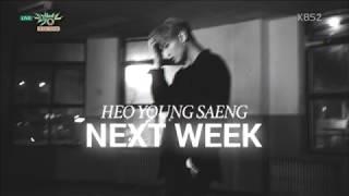 2018.04.06 KBS MusicBank NextWeek 허영생 -- #許永生 #허영생 #HeoYou...