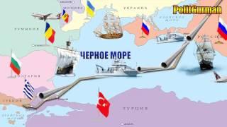 Запуск 'Турецкий поток' уже не остановить:  Не каких сомнений нет: