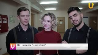 Новости UTV. Зимний Кубок КВН - 2018 в СФБашГУ