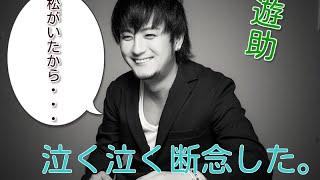 FMラジオ「遊助のOVER GROUND」での、横浜高校卒業時の話。 「松がいた...