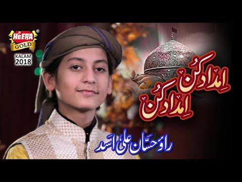 Rao Hassan Ali Asad - New Manqabat 2018-19 - Imdad Kun Imdad Kun - Official Video - Heera Gold 2018
