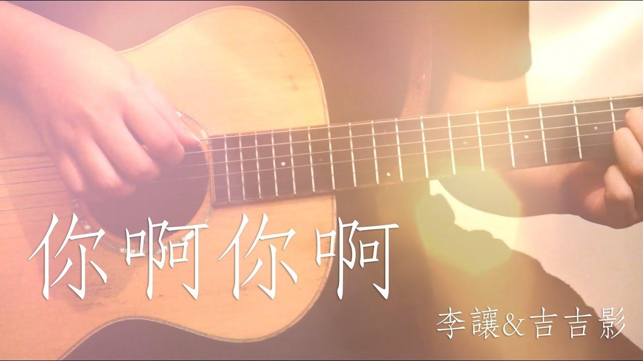 【音樂好朋友】魏如萱『你啊你啊』李讓口琴Cover feat. 吉吉影 - YouTube