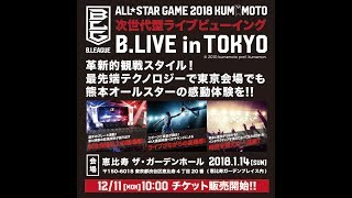 B.LEAGUE ALL-STAR GAME 2018 次世代型ライブビューイング B.LIVE in TO...