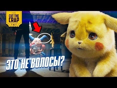 """Что показали в трейлере """"Покемон: Детектив Пикачу/Pokemon Detective Pikachu"""""""