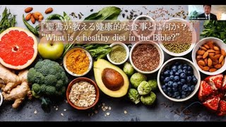"""What is a healthy diet in the Bible?""/「聖書が教える健康的な食事とは何か?」Oct24,2020"
