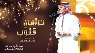 عبدالمجيد عبدالله - حرامي قلوب (حصرياً) | 2016