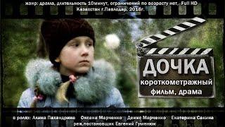 Дочка короткометражный фильм Павлодар