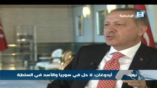 أردوغان: لا حل في سوريا والأسد في السلطة