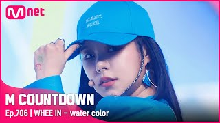 [WHEE IN - water color] Comeback Stage |#엠카운트다운 | M COUNTDOWN EP.706 | Mnet 210415 방송