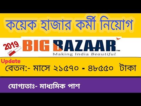 নতুন বছরে কয়েক হাজার কর্মী নিয়োগ বিগবাজারে | Recruitment in Bigbazaar with details| Karmasangsthan