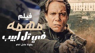 حصرياً الفيلم المثير للجدل - مهمة في تل ا$بيب - بطولة الزعيم عادل امام