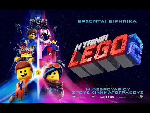 Η ΤΑΙΝΙΑ LEGO 2 (THE LEGO MOVIE 2) - OFFICIAL TRAILER (ΜΕΤΑΓΛ.)