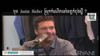 ចុម Justin Bieber ស្រុកកំណើតនៅខេត្តកំពុងស្ពឺ ? The Troll Cambodia || khmer troll ខ្មែរត្រូល