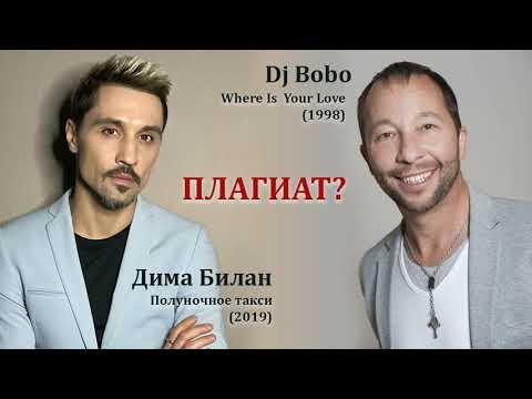 Дима Билан - Полуночное такси, Dj Bobo - Where Is  Your Love, ПЛАГИАТ?