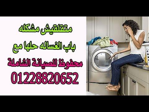متقلقيش مشكله باب الغساله حلها مع محفوظ للصيانة الشاملة