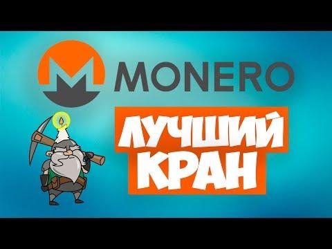 Лучший Monero кран заработать криптовалюту в интернете бесплатно