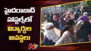 లాక్డౌన్తో హైదరాబాద్ హాస్టల్స్లో విద్యార్థుల అవస్థలు | Hyderabad | NTV
