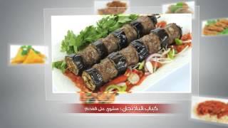 مطعم البحصلي - قائمة الطعام