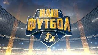 Наш Футбол Прямой Эфир HD