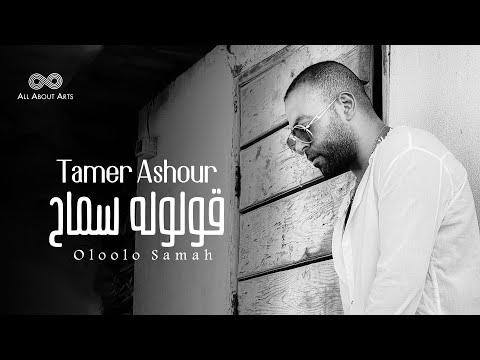 ASHOUR TÉLÉCHARGER TESLAM DE TAMER
