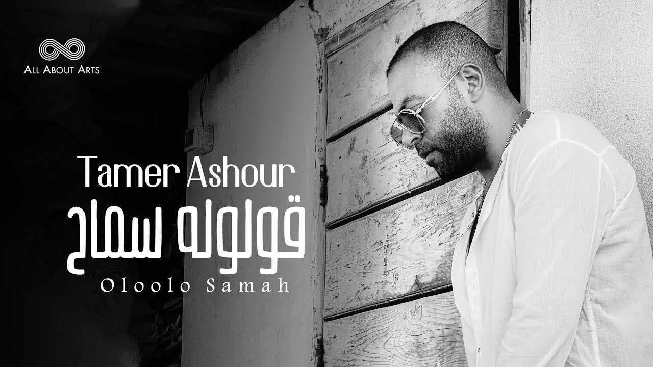 Tamer Ashour - Oloolo Samah (Album Ayam) | 2019 | (تامر عاشور - قولوله سماح (ألبوم أيام