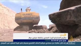 شركات للطاقة بالأردن تسعى لاستخراج الزيت الصخري