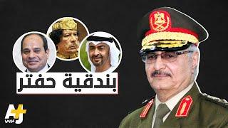 تركيا تدعم حكومة الوفاق في ليبيا ومصر والإمارات تدعمان حفتر.. فمن يكون الأخير؟