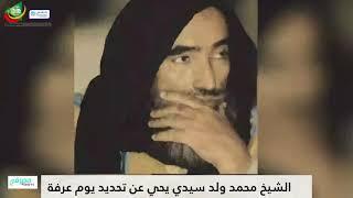 الشيخ محمد ولد سيدي يحي عن تحديد يوم عرفة