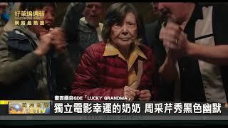 獨立電影「幸運的奶奶」 周采芹展現黑色幽默