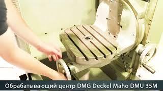 Вертикально-фрезерный обрабатывающий центр DMG Deckel Maho DMU 35 M
