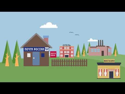 Как выглядит Почта Банк в сельской местности?