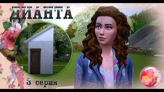 """The Sims 4.Симс-история """"Дианта"""".3 серия.Четыре клеточки."""