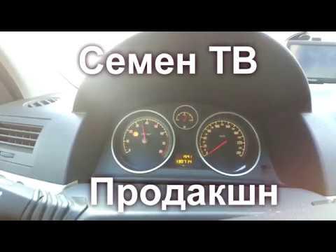 Жоповоз 3 серия Диагностика педалями OPEL ASTRA H