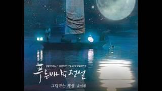 윤미래 (Yoon Mirae) - 그대라는 세상 (Instrumental) [푸른 바다의 전설 OST Part.2]