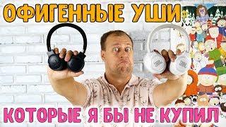 Круті, але специфічні навушники JBL Live - 400BT, 500BT і 650BTNC