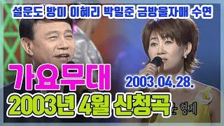 가요무대 4월신청곡 825회 | 설운도 방미 이혜리 박일준 금방울자매 수연 이용복 [가요힛트쏭] KBS 20…