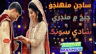 Sindhi Wedding Mashup Song    Sindhi Sehra    Sindhi Shadi Song    Sindhi Song 2021