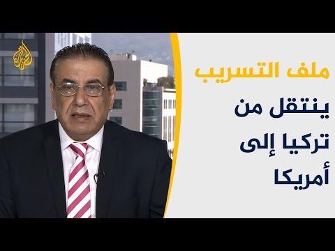 الكاتب اللبناني توفيق شومان: انتقال -ملف التسريب- إلى أمريكا يهدد مبدأ استمرار ولي العهد في الحكم  - نشر قبل 3 ساعة