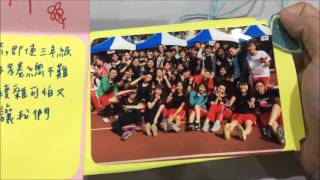 Publication Date: 2017-06-03   Video Title: 502謝師宴影片