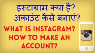 What is Instagram? How to make an instagram account? Hindi Video by Kya Kaise