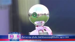 สโมสรนครปฐมยูไนเต็ด เปิดตัวนักเตะและชุดสู้ศึกไทยลีก 2020