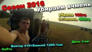 57-д. 2016 ''Убираем ячмень'' день 3-ий. Убрали 100га, осталось 400га.