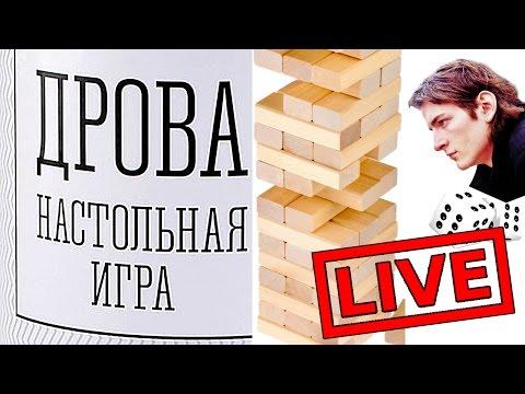Стрим в настолку ДРОВА  ❏ Настольные игры с Тангаром!
