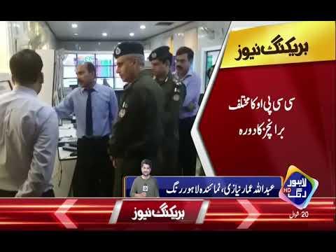 CCPO Lahore BA Nasir visit DG operations office