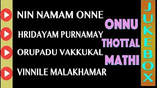 "Zion Classics Jukebox |  Album ""Onnu Thottal Mathi"" |  Jino Kunnumpurath"
