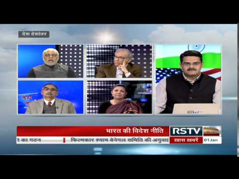 Desh Deshantar - India's Foreign Policy: The Present & the Future
